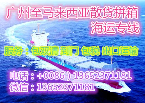 广州至吉隆坡海运海运酒店用品包双清到门服务哪家比较好