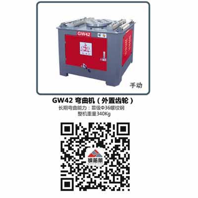 供河南郑州钢筋弯弧机和许昌弯弧机报价