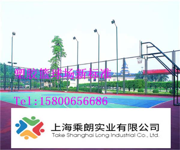长宁塑胶篮球场承建估价