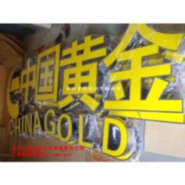 朝阳围挡宣传栏护栏制作公司,楼顶发光,大型灯箱制作