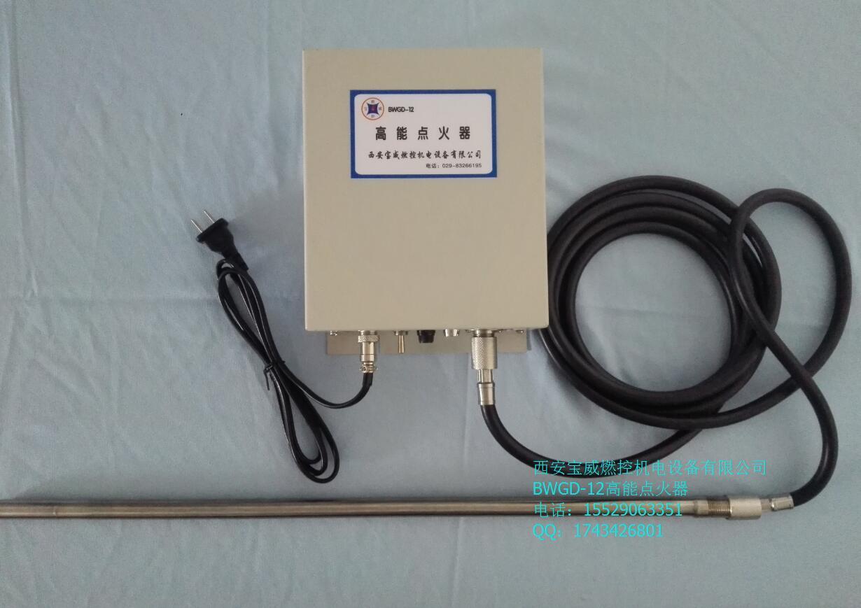 BWGD-12高能点火器用于气化炉点火,宝威燃控良心推荐