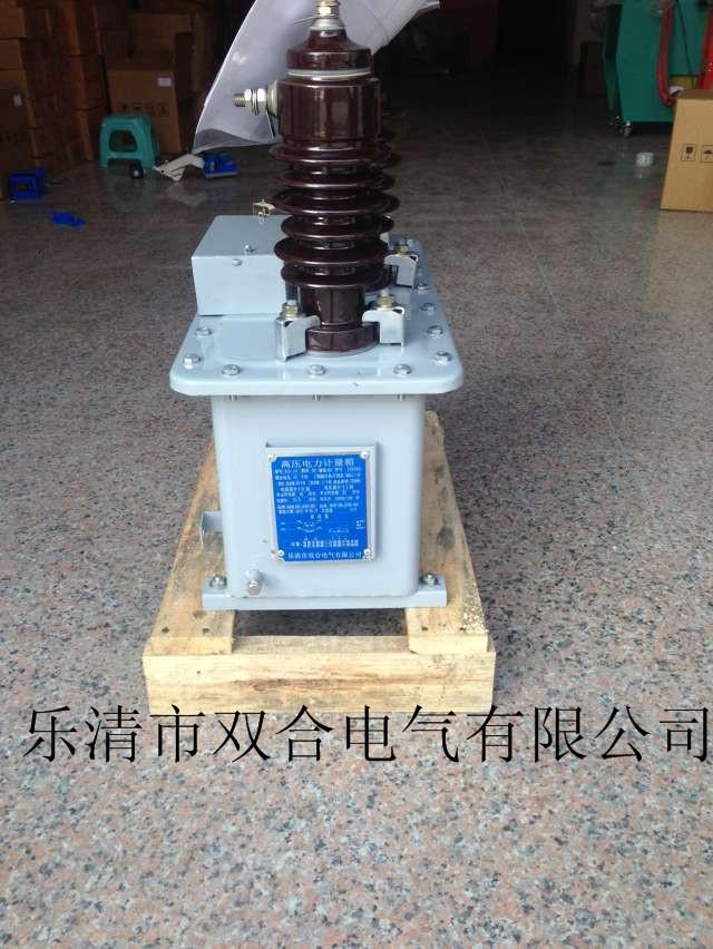 JLSZ10-6、10三相戶外雙向干式高壓電力計量箱