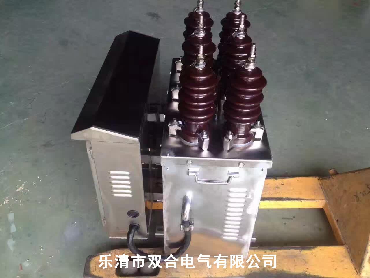 JLSZ-35高壓計量箱批發廠家直銷