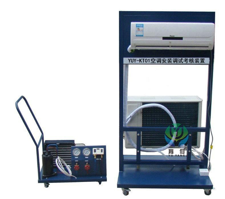 YUY-KT01空调安装调试考核装置 制冷制热实验室设备供应厂家直销