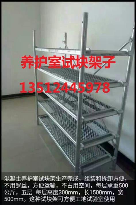 河北东胜定做工地移动实验室试块架子生产厂家批发价格