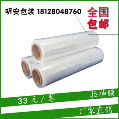 济南包装拉伸膜生产 日产量高价格优惠