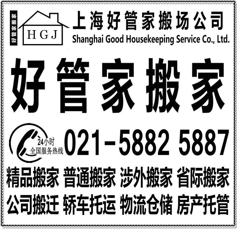 上海好管家搬场公司一站式精品搬家供应行业领先