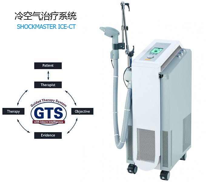 比利时Gymna冷空气治疗仪(冷冻治疗仪)
