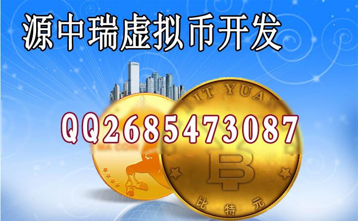 虚拟币交易平台开发搭建技术公司