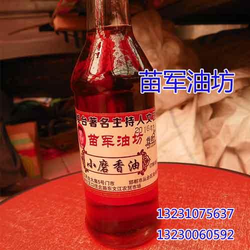 山东香油,苗军香油十里飘香,优质香油厂家招商