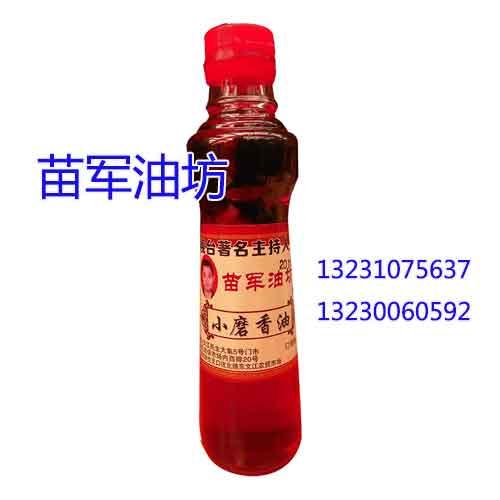 北京香油,山东香油,邯郸香油,大名香油,苗军油坊