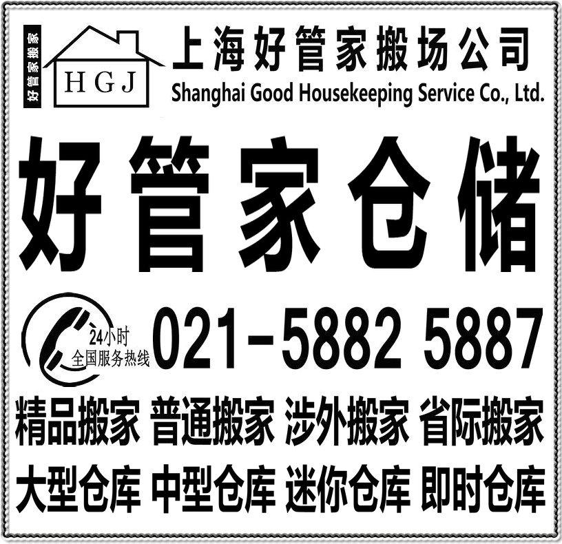 上海好管家一站式整理打包搬运仓储搬家公司