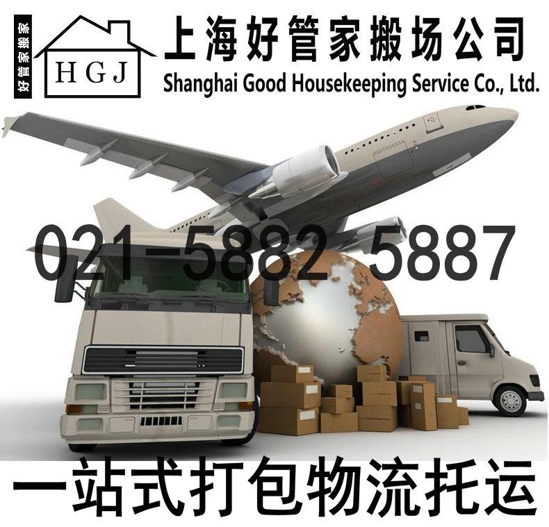 上海好管家一站式精品高端搬家物流服务公司