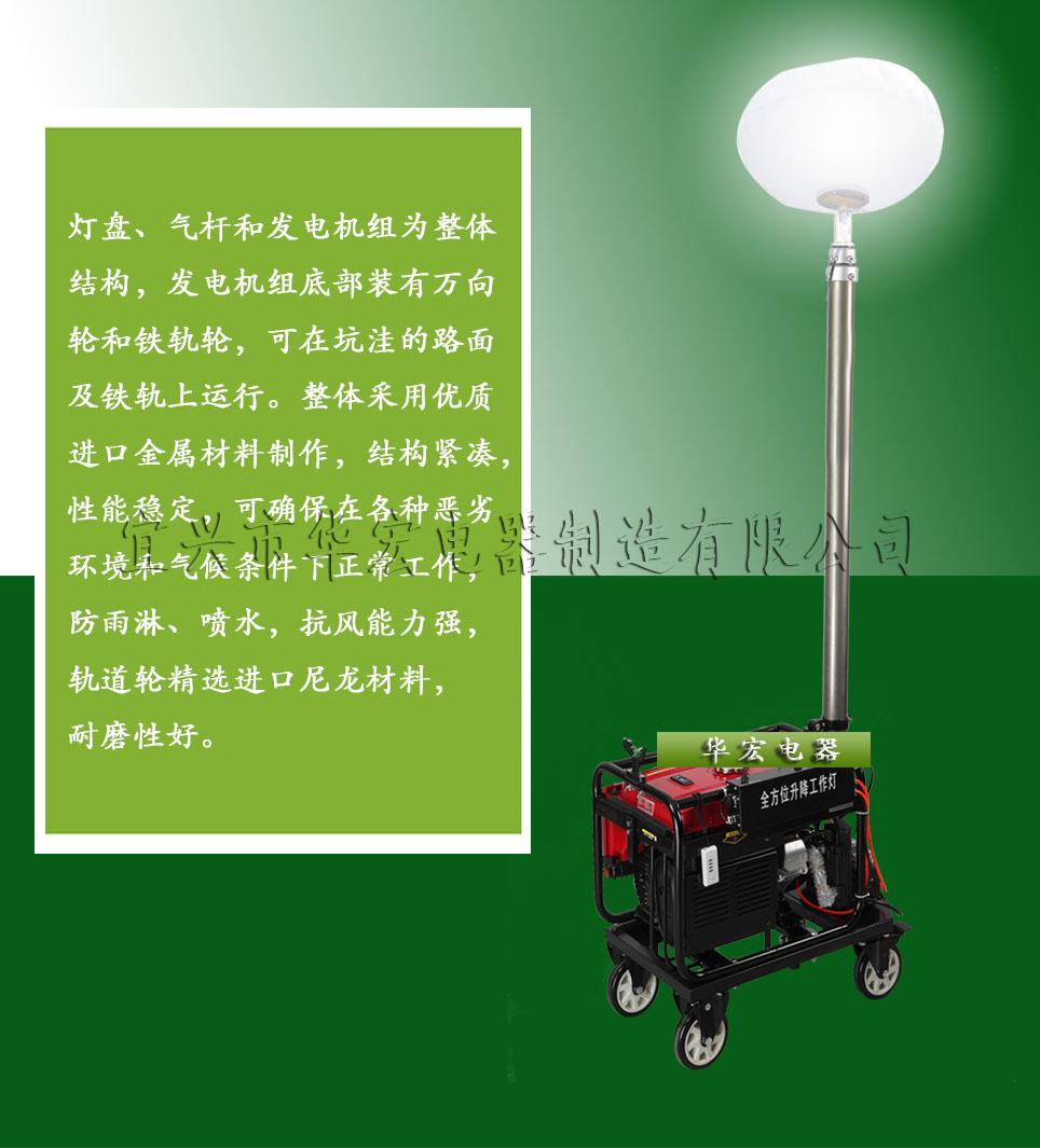 SFW6120B大功率月球灯 移动照明月球灯