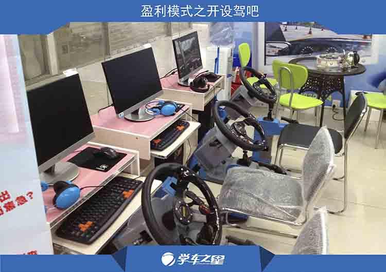 惠州有驾吧加盟实体店吗