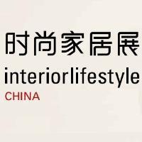 2018中国(上海)国际时尚家居用品展览会