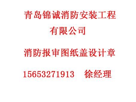 青岛消防图纸设计盖章装修设计施工资质提供使用