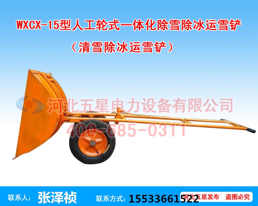 品质保证轮式推雪铲、工艺先进、业界畅销、品质保证