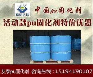 【河北】丙烯酸树脂固化剂批发订做找厂家友泰立省50%