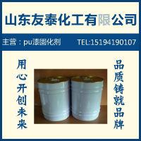 供应山东聚氨酯685固化剂头盔漆固化剂电动车固化剂