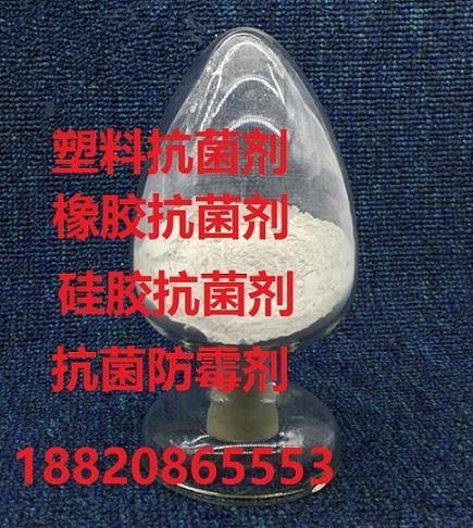 橡胶抗菌剂 橡胶防霉剂 橡胶抗菌防霉剂