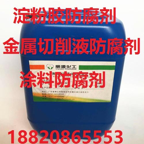 切削液防腐剂供应厂家直销