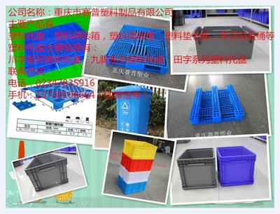 鹿泉九脚塑料托盘工厂直销、九脚塑料托盘通用型号