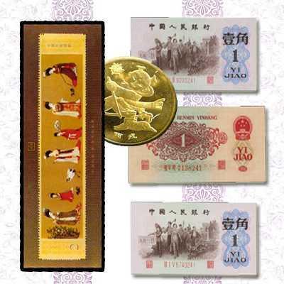 1953年人民币十元高价回收