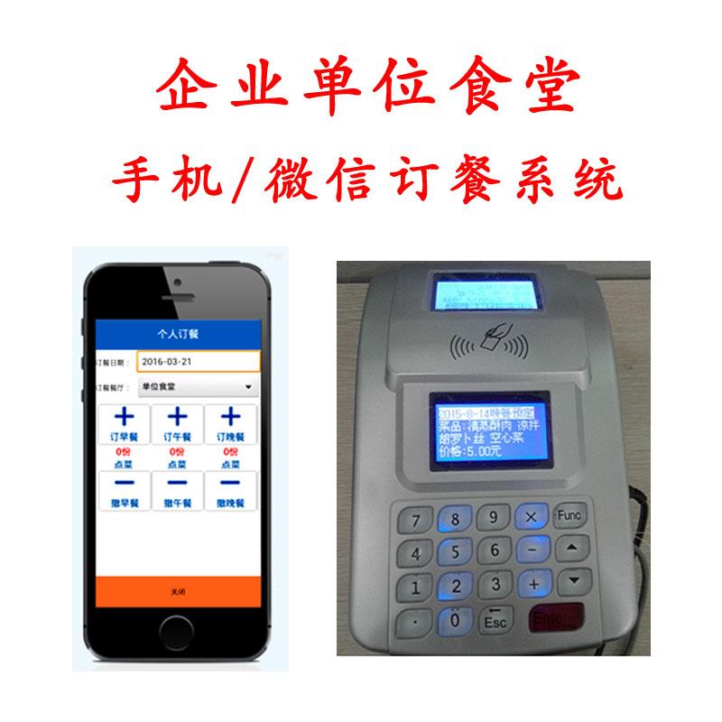 惠州一卡通系统食堂订餐系统 IC卡一卡通刷卡台式/挂式消费机食堂订餐系统