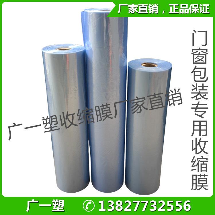 厂家直销 佛山市pvc收缩膜 环保 PVC收缩膜 定制各规格环保吸塑膜