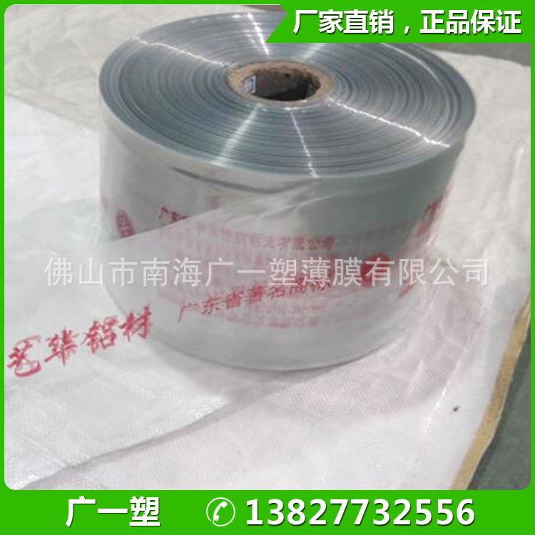 批发现货pvc热收缩膜 透明塑料封膜 铝材包装薄膜