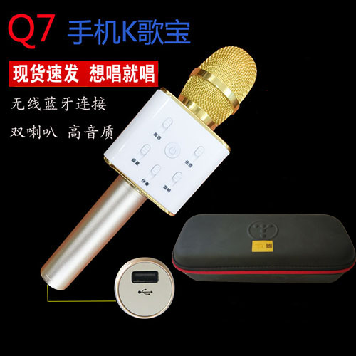 手机K歌麦克风选途讯Q7厂家直销质保一年