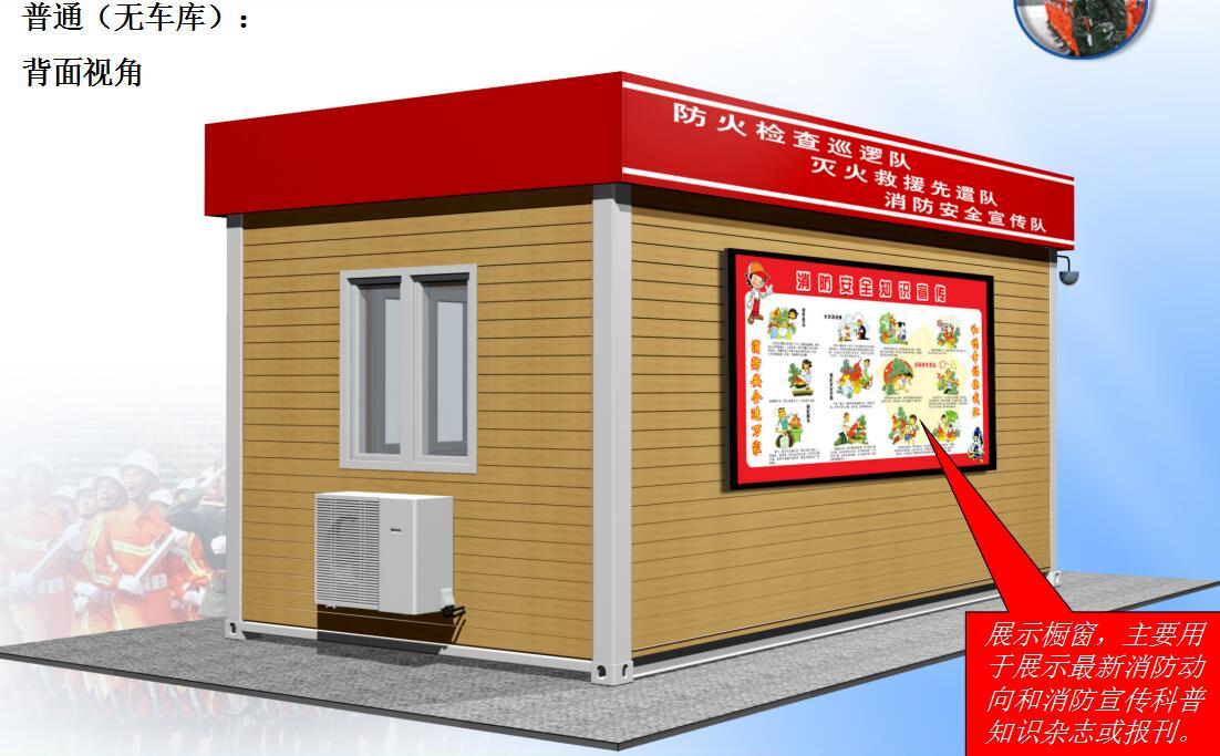 模块化微型消防站建设配置 全国重点项目