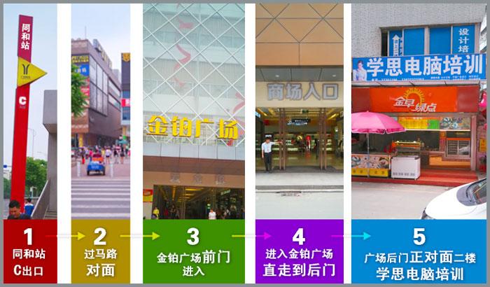 广州学思电脑培训机构广州白云区平面PS培训班平面PS