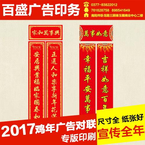 2017丹江口广告对联哪里可以印,丹江口印刷厂哪可以做春联
