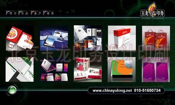 北京样本印刷厂,画册印刷公司,宣传册设计印刷,北京设计印刷厂