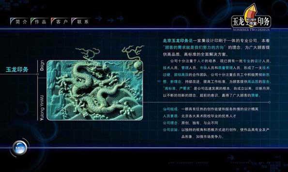 北京宣传册印刷,画册印刷,样本印刷,厂家印刷样册,北京印刷厂