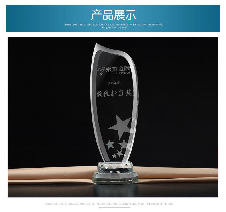 北京专业订做水晶奖杯水晶奖牌雕刻水晶