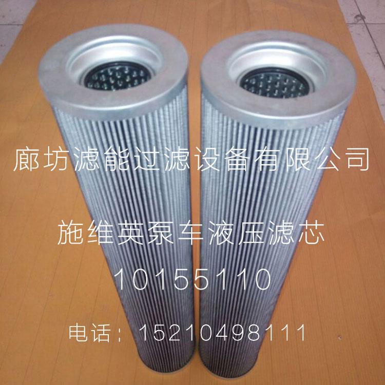提供施维英液压滤芯10190588泵车滤芯