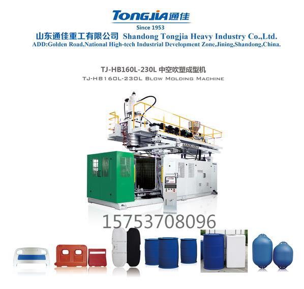 山东吹塑机价格75公斤涂料桶加工设备 75公斤涂料桶吹塑机