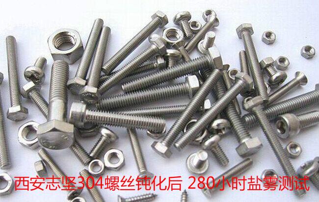 常州苏州无锡不锈钢钝化液螺丝紧固件钝化液
