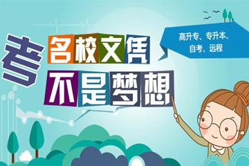 上海浦东专升本本科 金桥自考本科报名报考资讯
