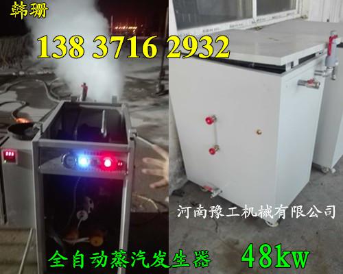 山西晋城包邮全自动电加热蒸汽发生器