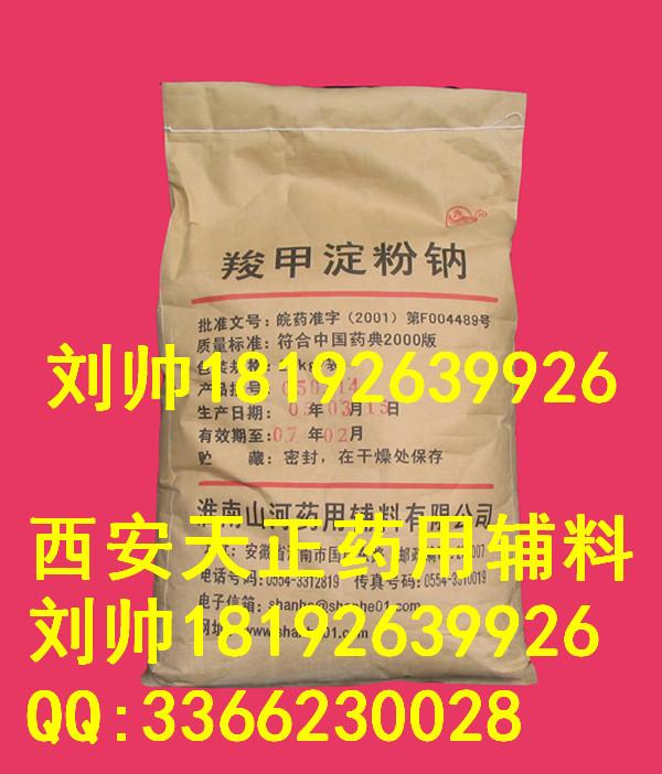 药用级三氯蔗糖医药级含量符合药典标准现货