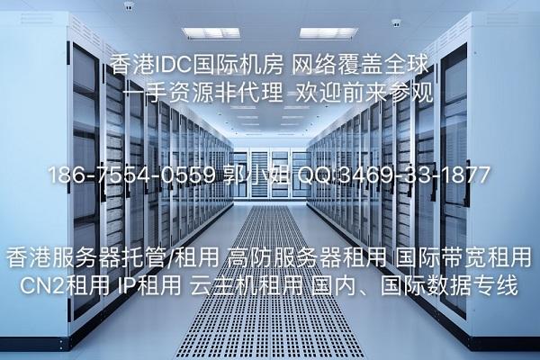 香港机柜租用香港机房主机托管 实体服务器托管/租用CN2租用