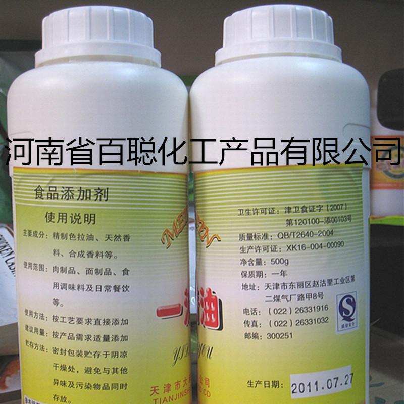 美迪鲜一滴香精油 飘香剂 增香剂 食用香精  肉类增香