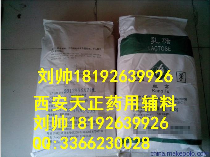 西安天正药用级三氯蔗糖1kg25kg有批件