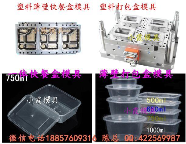 小霞定做二格塑胶便当盒模具 二格塑胶饭盒模具供应商地址