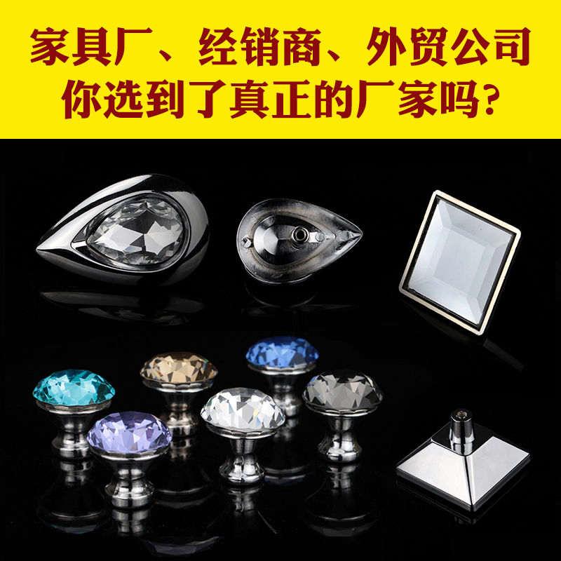 衣柜水晶拉手 天艺衣柜水晶拉手 水晶饰品行业的标杆企业