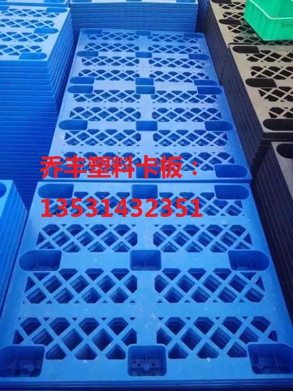 佛山乔丰广州塑料卡板,广州乔丰塑料地台,广州塑料托盘,广州二手塑料地台